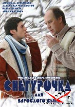 Снегурочка для взрослого сына / 2007 / SATRip