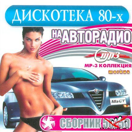 Дискотека 80-х на Авторадио 50/50 (2007)