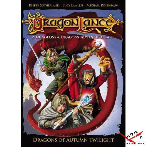 Драконы Осенних Сумерек (2008) DVDRip