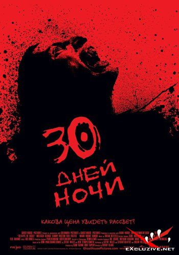 30 дней ночи / 30 Days of Night / 2007