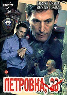 Петровка, 38 (1980)