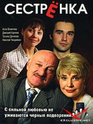 Сестрёнка (2007) DVDRip