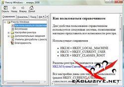 Справочник по реестру Windows 7.1 (январь 2008 г.)