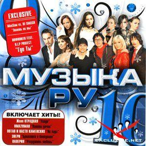Музыка Ру vol.10 (2007)