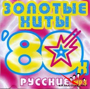 Золотые хиты 80-х (Русский выпуск)