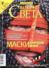 """""""Вокруг Света"""" научно познавательный журнал №1 2008"""