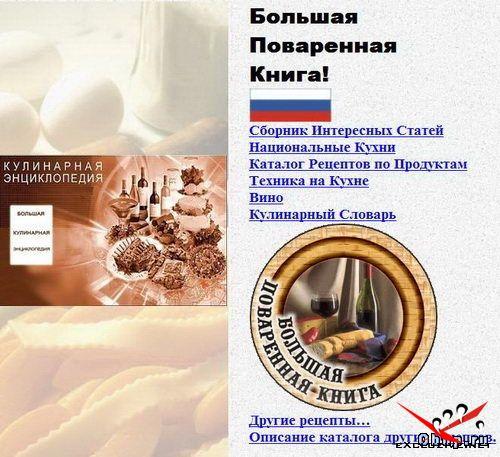 Большая Кулинарная Энциклопедия - руководство по питанию