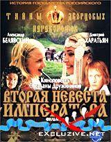 Тайны дворцовых переворотов. Фильм пятый: Вторая невеста императора (2003)