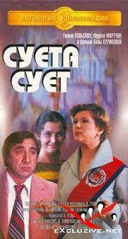 Суета сует (1978)