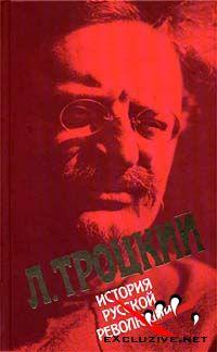 """Лев Троцкий - """"История русской революции"""". Том 1 (Аудиокнига)"""
