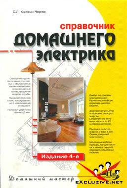 Справочник домашнего электрика (4-е издание)
