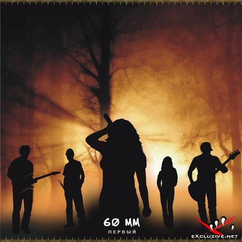60mm - Первый (2007)
