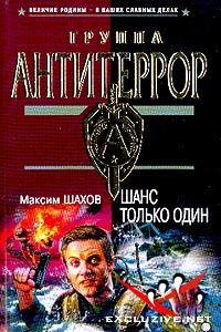 """Максим Шахов - """"Шанс только один"""" (Аудиокнига)"""