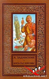 "Антонин Ладинский - ""Когда пал Херсонес..."" (Аудиокнига)"