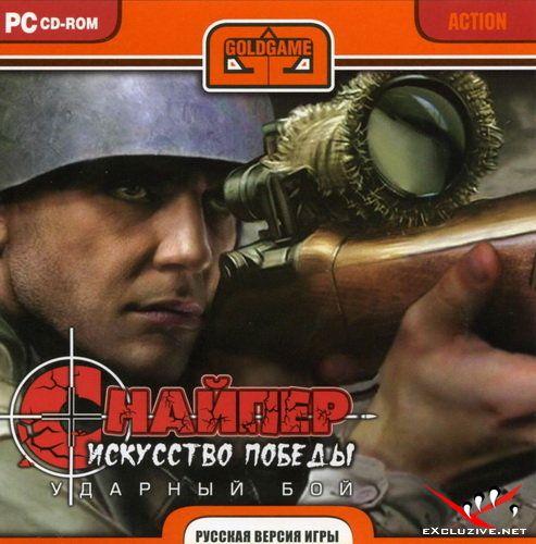 Sniper: Art of Victory / Снайпер: Искусство победы [RUS | 2008]