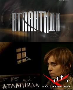 Атлантида 35 серия из 40 (2007) SATRip