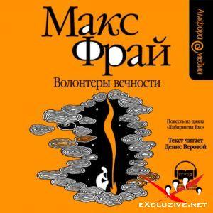 """Макс Фрай - """"Волонтеры вечности"""" (Аудиокнига)"""