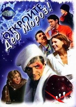 Откройте, Дед Мороз (2007) SatRip