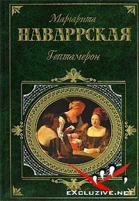 "Маргарита Наваррская - ""Гептамерон"" (Аудиокнига)"