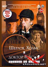 Шерлок Холмс и доктор Ватсон - Красным по белому (1979)