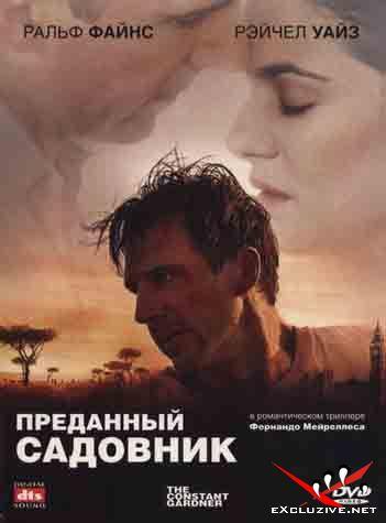Преданный садовник / The Constant Gardener (2005) DVDrip