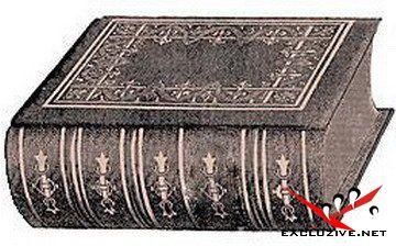 Священные книги – Библия.