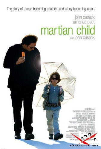 Марсианское дитя / Martian Child (2007) DVDRip