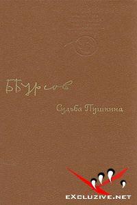 """Борис Бурсов - """"Судьба Пушкина"""" (Аудиокнига)"""