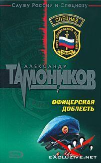 """Александр Тамоников - """"Офицерская доблесть"""" (Аудиокнига)"""