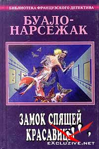 "Буало-Нарсежак - ""Замок спящей красавицы. Фокусницы"" (Аудиокнига)"