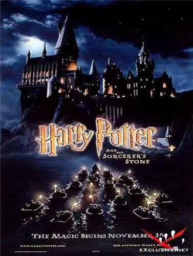 Гарри Поттер и философский камень / Harry Potter and the Sorcerer's Stone / 2001 / РС