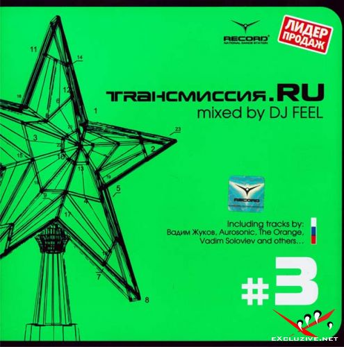 Трансмиссия.RU Vol. 3