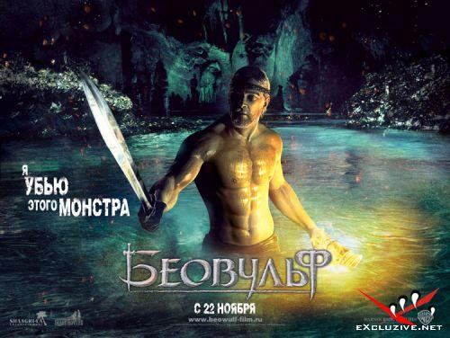 Беовульф / Beowulf (2007) TS