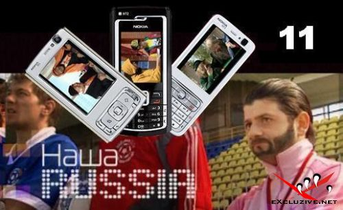 НАША РАША (НАША RUSSIA) 3 Сезон Выпуск 11 для смартфонов!!!
