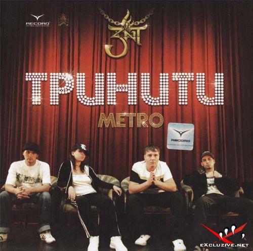 3NT - Метро