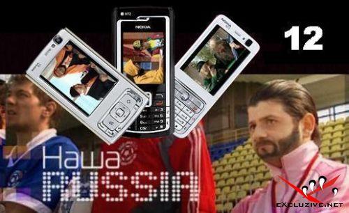НАША РАША (НАША RUSSIA) 3 Сезон Выпуск 12 для смартфонов!!!
