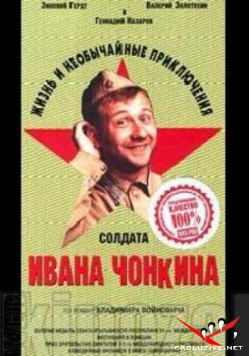 Приключения солдата Ивана Чонкина. 8 серий. (2007) DVDRip