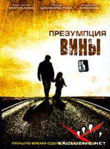 Презумпция Вины (2007) DVDRip