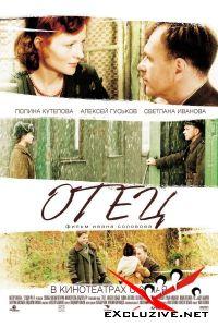 Отец (2007) DVDRip