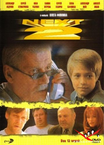 Next-2 (2003) DVDRip
