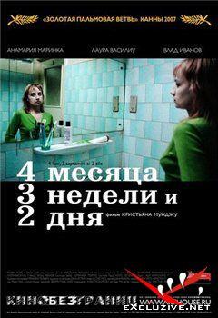 4 месяца, 3 недели и 2 дня / 4 Months, 3 Weeks and 2 Days (2007)