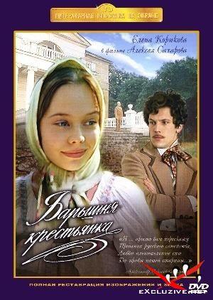 Барышня-крестьянка (1995) DVDRip