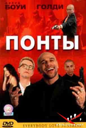 Понты / Everybody loves sunshine (1999) DVDrip