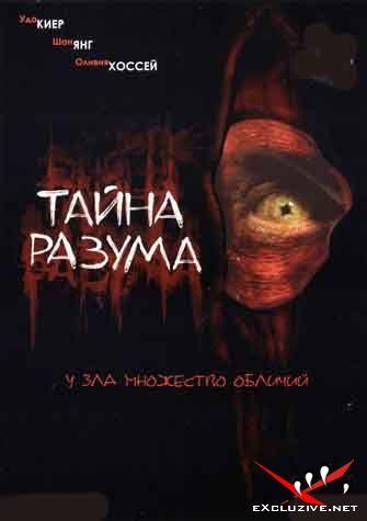 Тайна разума / Headspаce (2005) DVDrip