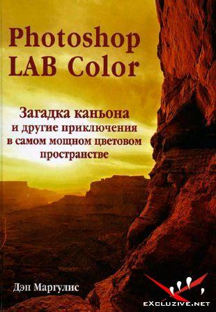 Photoshop LAB Color. Загадка каньона и другие приключения...