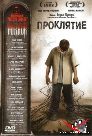 Мастера ужасов: Проклятие  (2006) DVDRip