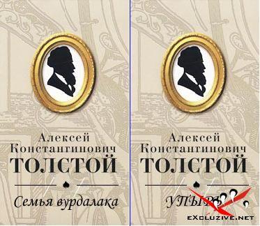 А. К. Толстой. Упырь/Семья Вурдалака (аудиокниги)