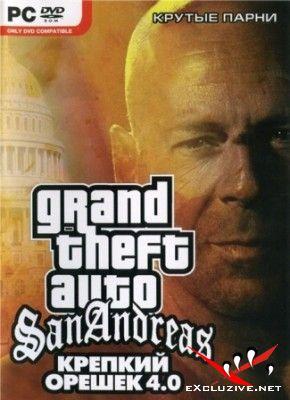 Grand Theft Auto - San Andreas - Крепкий Орешек 4.0 (Русская и Английская Версия)