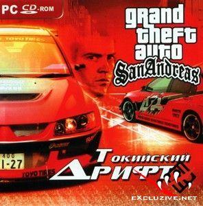GTA - Grand Theft Auto Токийский Дрифт (Русская и Английская Версия)