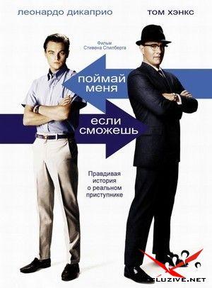 Поймай меня, если сможешь. Catch Me If You Can, 2002 г. (DVDRip)